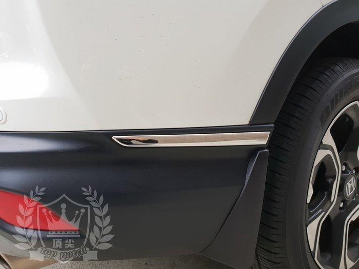 HONDA本田5代 5.5代【CRV5後保桿邊條】2017-2021年CRV五代 不鏽鋼裝飾條 車側飾條 後保桿兩側亮條