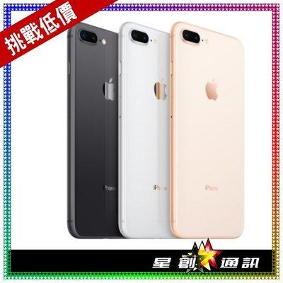 ☆星創通訊☆蘋果APPLE IPhone8+Plus 64G 新機 金/銀/太空灰 全新雙鏡人像模式 空機 原廠保固一年