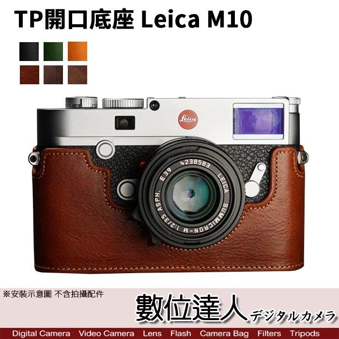 【數位達人】TP底座 手工真皮 Leica M10 / M10P 相機皮套 真皮相機底座 時尚質感 棕色 咖啡色