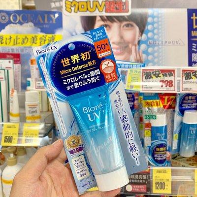 平價彩妝清/倉日本 Biore新碧柔藍瓶水盈水潤防曬乳霜2021新版50g