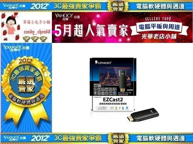 【35年連鎖老店】Upmost 登昌恆 EZCast2 萬用型無線影音接收器 雙頻版有發票/一年保固