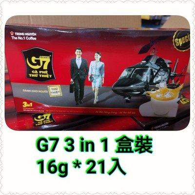 越南最熱賣 G7咖啡 三合一 盒裝 即溶咖啡 16g*21入 3in1 coffee