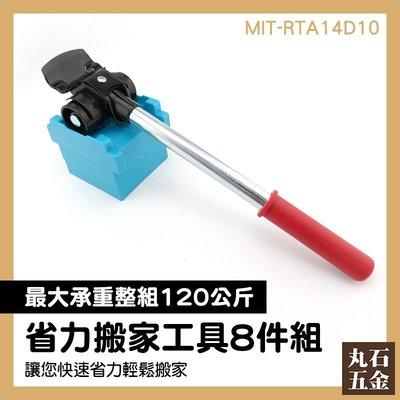 【丸石五金】搬家器 搬家工具 省力搬家工具 搬家神器 搬運器 口碑推薦 MIT-RTA14D10