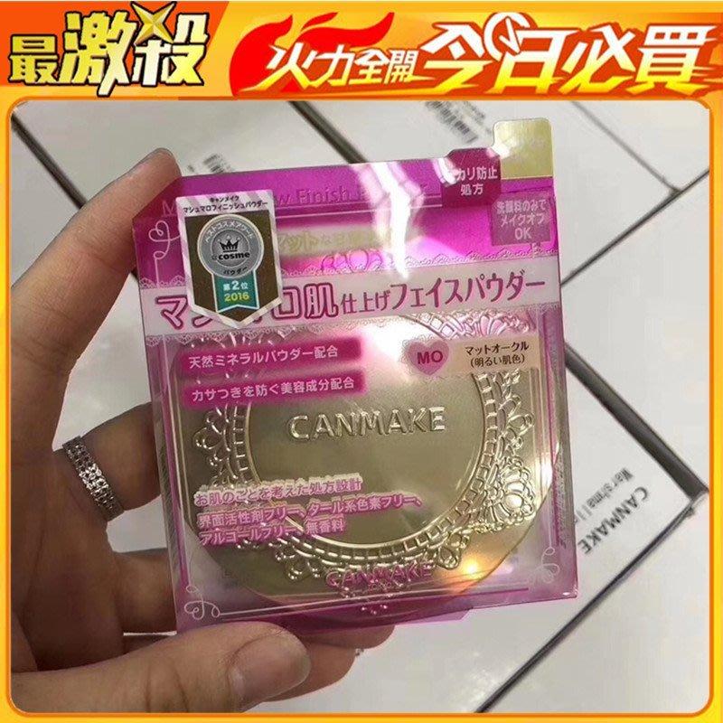 買3送1 日本 canmake 棉花糖 粉餅 MO/MB/ML/MP 飾底乳 蜜粉 氣墊粉餅 粉底 隔離霜 遮瑕膏