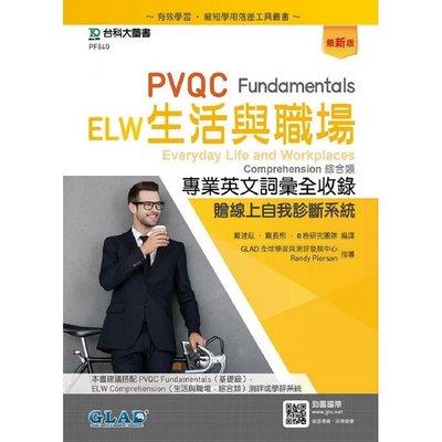 【Ace書店】PVQC ELW生活與職場專業英文詞彙全收錄Fundamentals贈線上自我診斷系統-最新版 / 戴建耘 戴長熙 / 台科大(勁園)