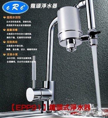 【CRC】EPP-91水龍頭式淨水器 濾水器 廚房流理台 面盆水龍頭 過濾淨化水質提供安全飲用、洗滌用水 新品優惠中!