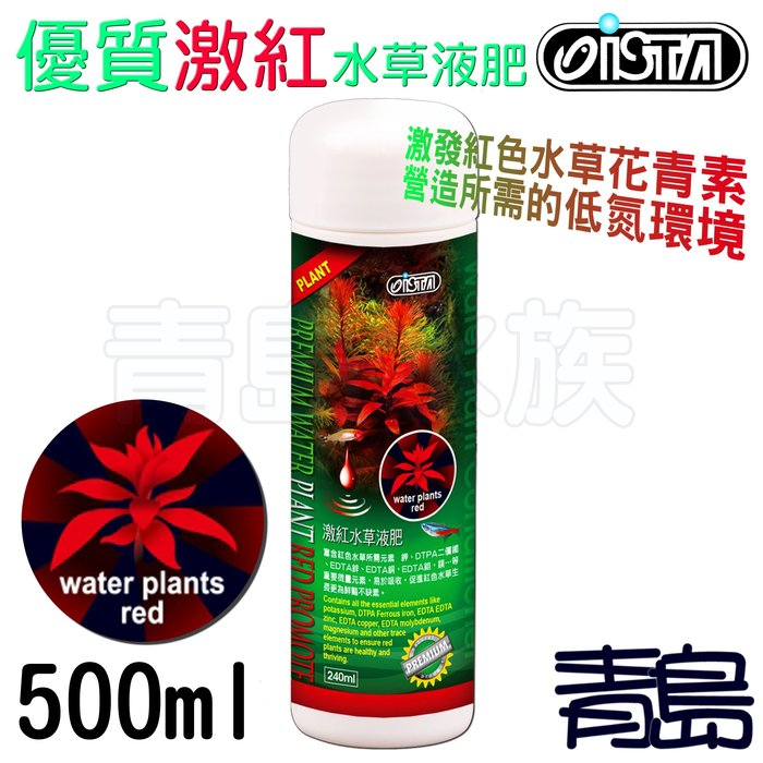 B。。。青島水族。。。I-A413台灣ISTA伊士達---優質激紅水草液肥 紅色水草 紅蝴蝶 紅宮廷==500ml免運