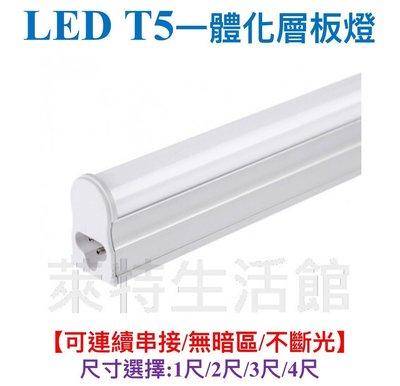 《萊特生活館》LED T5 1呎 6W LED層板燈//支架燈/燈管/串接燈 白光/自然光/黃光【保固1年】