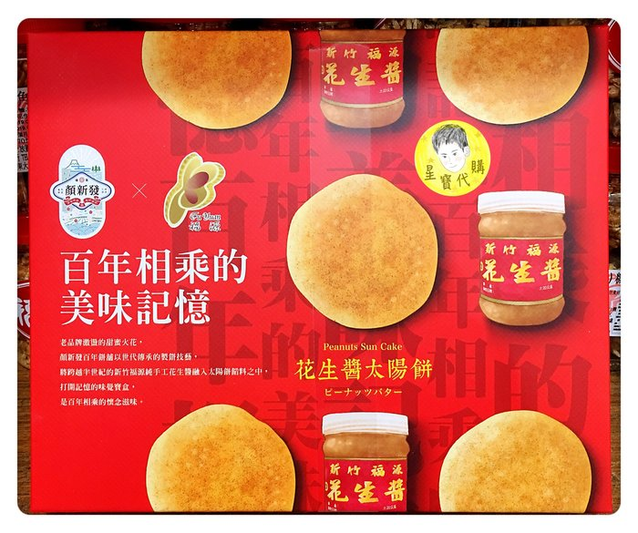 花生醬太陽餅  新竹福源花生醬 顏新發聯名商品 太陽餅禮盒