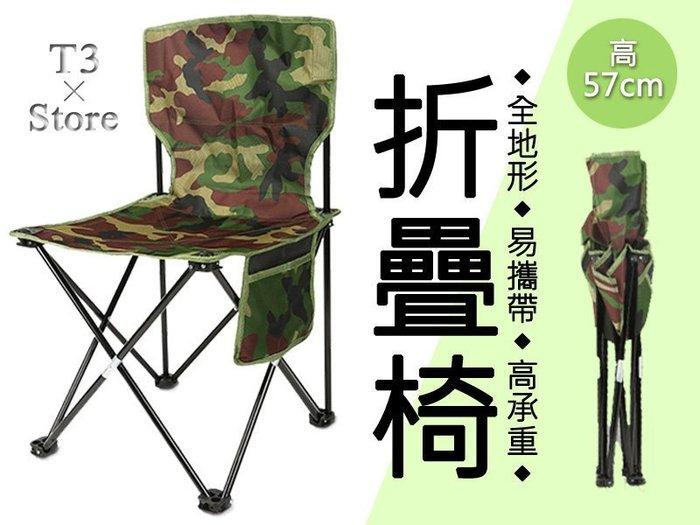 【T3】迷彩折疊椅 帆布導演椅 寫生椅 釣魚椅 童軍椅 登山椅 露營用品 野餐椅 露營椅 多功能折疊椅 烤肉椅【H38】