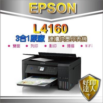【好印達人+促銷+含刷卡】EPSON L4150/l4150 Wi-Fi三合一連續供墨複合機 另有InkTank 41