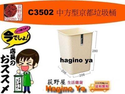 荻野屋 C-3502 中方型京都垃圾桶 垃圾桶 環保置物桶 C3502 聯俯 直購價