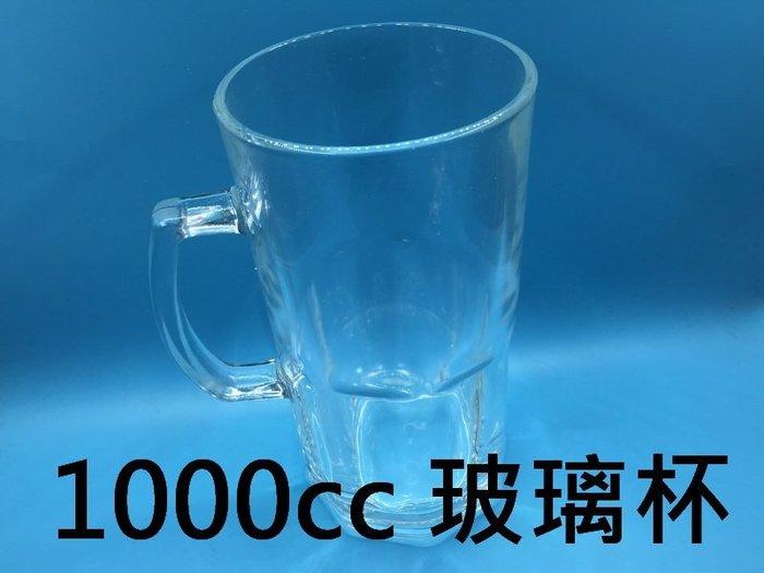 1000CC 1000ML 玻璃杯 啤酒杯 加厚握把 生啤酒杯 asahi 海尼根 三得利