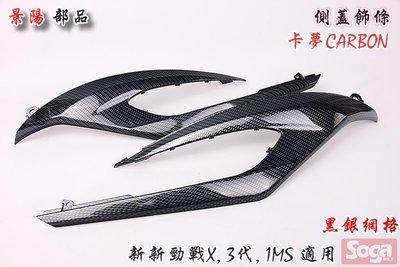 ☆車殼王☆新新勁戰X-三代-飛鏢-側蓋飾條-黑銀網格-卡夢CARBON-景陽部品