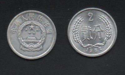 【萬龍】中國大陸1982年人民幣2分硬幣