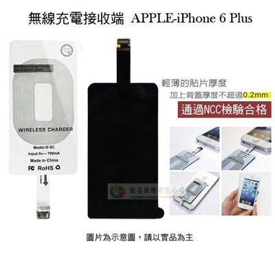 w鯨湛國際~APPLE iPhone 6 Plus 無線充電感應貼片/無線充電接收端NCC認證 Qi無線充電接收片