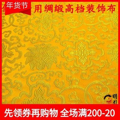 歐斯特館~明引佛具 黃色布料/面料 裝飾佛堂 布包經布加厚綢緞 加寬 桌圍