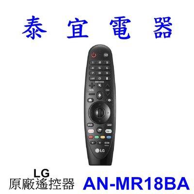 請先洽機型【泰宜】LG 液晶電視 AN-MR18BA→改用AN-MR19BA或AN-MR20BA 原廠遙控器 智慧滑鼠