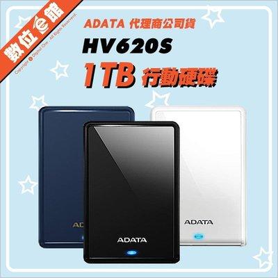 【台灣公司貨附發票3年保固】ADATA 威剛 1TB HV620S USB3.2 2.5吋行動硬碟 外接式硬碟 外接硬碟