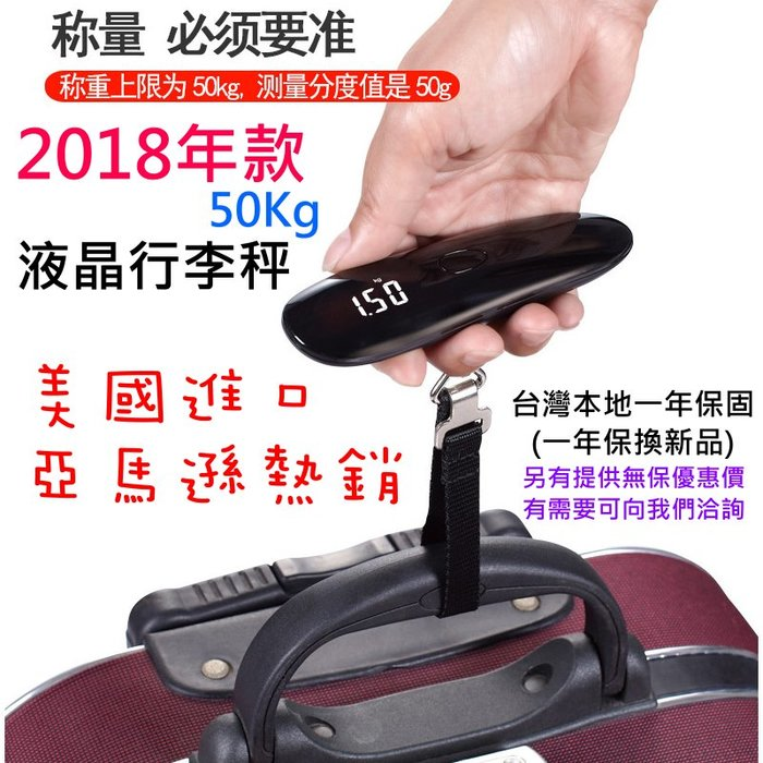 🔥淘趣購2018年款 50Kg 液晶行李秤 美國進口亞馬遜熱銷💎攜帶式 迷你式 秤重 旅行秤 手提秤 電子秤