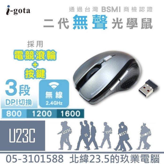 【嘉義U23C 含稅附發票】【嘉義U23C 含稅附發票】i-gota 二代無聲 WM-843 無線2.4G光學滑鼠 無線
