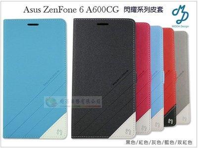 鯨湛國際~MODA原廠 Asus ZenFone 6 A600CG 閃耀 軟殼保護套 超薄側翻皮套 站立式磁扣側掀書本套