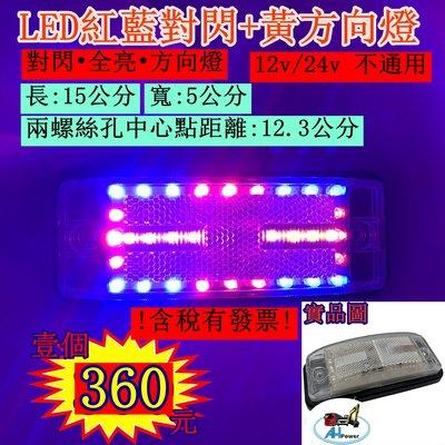 LED 紅藍對閃 方向燈 邊燈 側燈 12V 24V 爆閃燈 警示燈 貨車 卡車 後燈 尾燈
