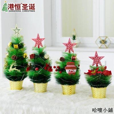 聖誕樹 聖誕裝飾 盆栽圣誕樹擺件裝飾套餐家用桌面圣誕節裝飾品客廳臥室書桌全館免運價格下殺