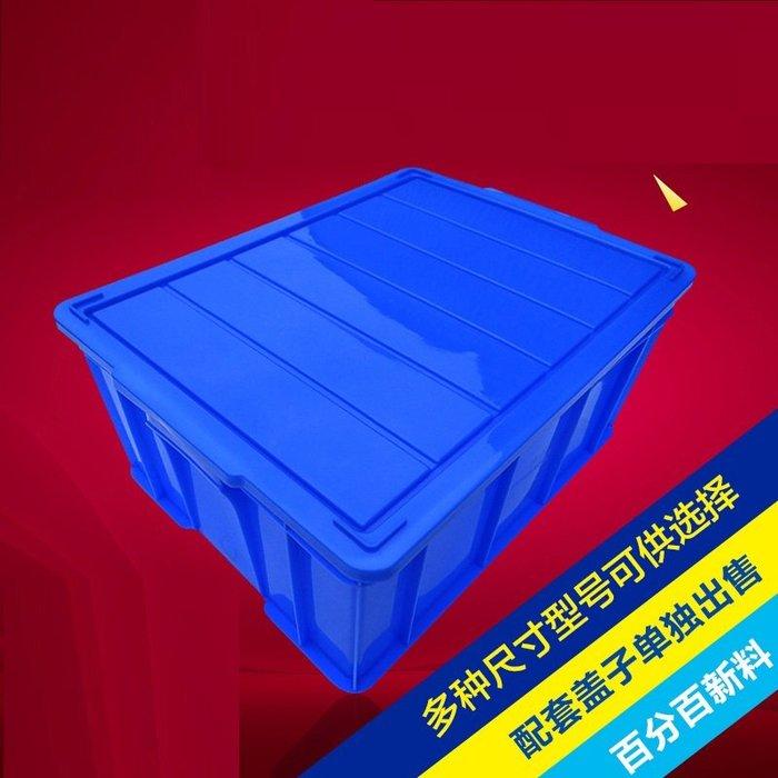 SX千貨鋪-周转箱塑料加厚胶箱养龟养鱼周转箱胶框五金收纳箱整理箱杂物箱#綠色環保 #組合牢固 #超強承重