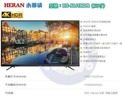 【易力購】HERAN 禾聯碩液晶 HS-50J1HDR《50吋》4K+連網,全省運送,另有50U7900VS