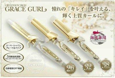 芭比日貨~*日本Create lon Grace Curl 沙龍級負離子電捲棒 電棒 花猴推薦款 3款 現貨