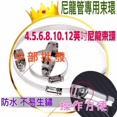 尼龍束環 不鏽鋼束環 尼龍管專用 冷氣風管出風口 不銹鋼管束 白鐵束環 束環 4英吋.5英吋.6英吋.8.10.12