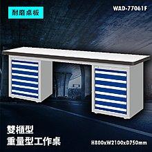 天鋼|WAD-77061F《耐磨桌板》雙櫃型 重量型工作桌 工作檯 桌子 工廠 車廠 保養廠 維修廠 工作室 工作坊