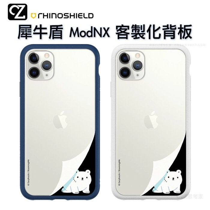 犀牛盾 白白日記 Mod NX 客製化透明背板 i11 Pro ixs max ixr ix i8 i7 我在這