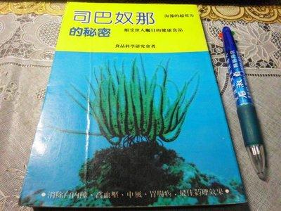 【媽咪二手書】司巴奴那的秘密 食品科學研究會 青春出版 B35