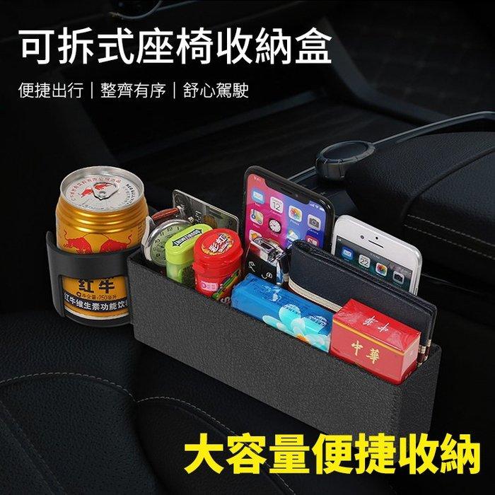精品系列 可拆式汽車座椅收納盒 (1入) 椅隙縫收納盒 夾縫收納盒 置物盒 儲物 飲料架 杯架 手機架 居家 車用置物盒