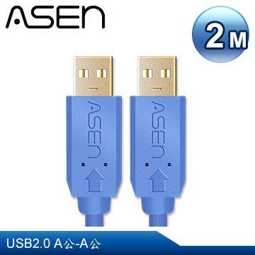 【公司貨】ASEN AVANZATO系列 USB2.0 A-A 傳輸線材-2M 新北市