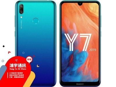 『高雄鴻宇通訊』華為 HuaWei Y7 Pro 3G+32G 全新品 /  攜碼【4G飆速上網】月租398 高雄市