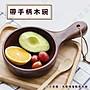 【大山野營】新店桃園 DS- 305 帶手柄木碗 實...