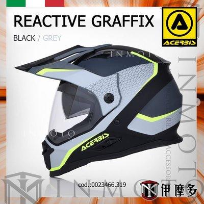 伊摩多※義大利 ACERBIS Reactive Graffix。黑灰319 越野帽 鳥帽林道 滑胎 多功能 全罩安全帽