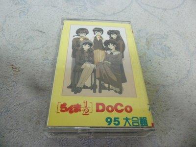 紫色小館40-------DOCO95大合輯