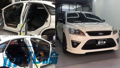 ☆久豆麻鉄☆ Ford Focus MK2.5 5D 適用 (四門氣密) 隔音條 全車隔音套組 汽車隔音條 靜化論