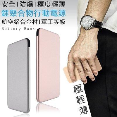 【風雅小舖】C708 全金屬超薄行動電...