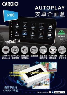 弘群汽車音響 CARDIO CI-AA02 安卓智能盒 Carplay安卓系統 Carplay車機轉安卓
