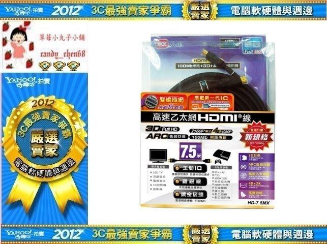 【35年連鎖老店】PX大通高速乙太網HDMI線7.5米 HD-7.5MX有發票/可全家/HDMI1.4/3D支援