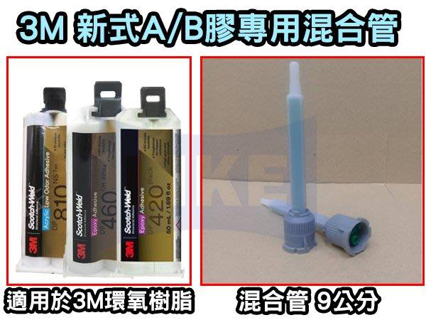 聯想材料【新式AB膠-混合管】適用於3M AB膠.3M環氧樹脂*綠9公分/導管 ($48/支)