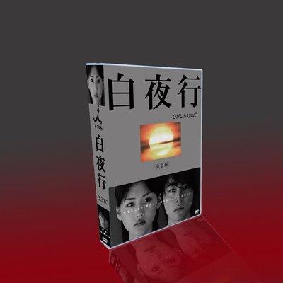 【優品音像】 東野圭吾日劇 白夜行 TV+特典+2劇場+OST 綾瀨遙/孫藝珍10DVD 精美盒裝