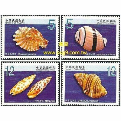 【萬龍】(997)(特529)台灣貝殼郵票(第三輯)4全上品(專529)