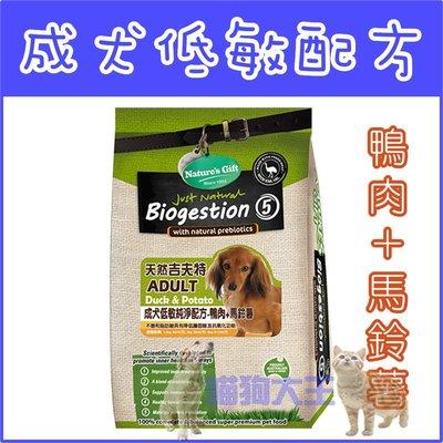 **貓狗大王**吉夫特Gift《成犬低卡保健配方(火雞肉+燕麥)》1.5kg /天然犬糧