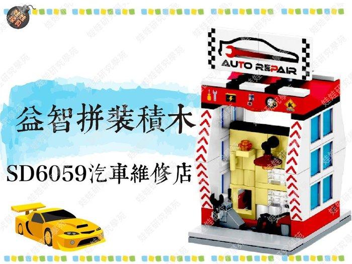 ㊣娃娃研究學苑㊣ SD6059汽車維修店趣味場景 親子互動遊戲 益智積木立體拼圖 TOK0